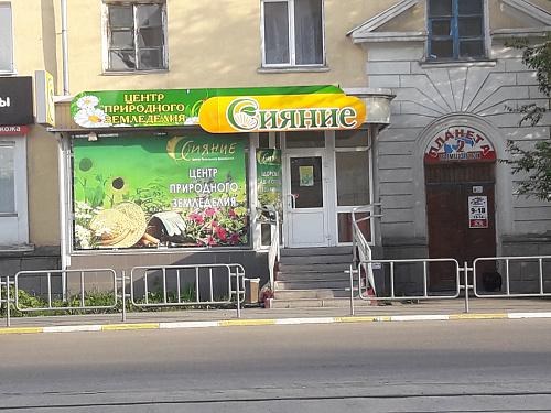 Магазин Грядка Иваново